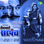 Soubhagyavati Sarpanch Songs