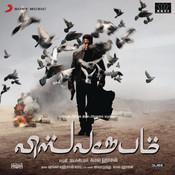 Vishwaroopam (Tamil) (Original Motion Picture Soundtrack) Songs