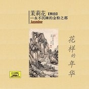Dance Of The Young (Qing Chun Wu Qu) Song