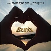 Itzik Shamli Ft. Sivan - Laga'at Baofek (Dj's Nadav & Matan Maman Studio-Dance Remix)(Acapella) Song