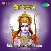 Sriram Bhaktibhabana Songs