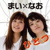 Hitotsu Feat. Toc I Pray Song