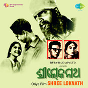 Shree Loknath Songs