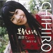 Miyarabi Shimauta / Shimaumutei Songs