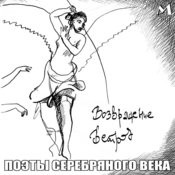 Возвращение Ветров. Поэты Серебрянного Века. Songs