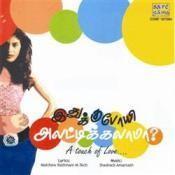 Ithukku Poye Alattikilama Tamil Pop Songs