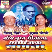 Bhim Buddha Geetancha Manoranjak Samana Songs