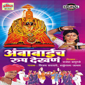 Ambabaich Roop Dekhana Songs