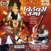 Vitevari Ubha Songs