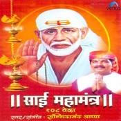 Sai Mahamantra- Marathi Songs