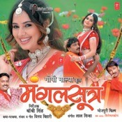 Mangal Sutra Songs