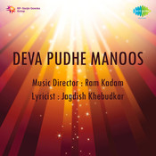 Deva Pudhe Manoos Songs