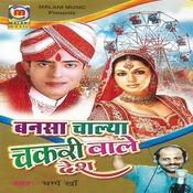 Bansa Chalya Chakri Wale Desh Songs