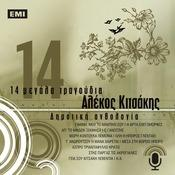 14 Megala Tragoudia - Alekos Kitsakis Songs