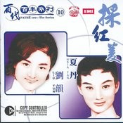 Pathe 100: The Series 10 Cai Hong Ling Songs