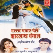 Halla Machaye Delen Jharkhand Bengal Songs