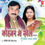 Kohbar Mein Khel Songs