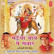 Maiya Baagh Pe Sawaar Songs