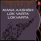 Mana Aashish-Lok Varta Songs