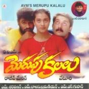 Merupu Kalalu Songs