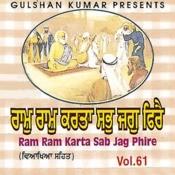 Ram Ram Karta Sab Jag Phire Songs
