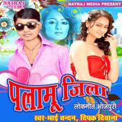 Palamu Jila Songs