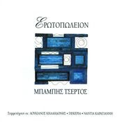 Erotopoulion (21 tracks) Songs