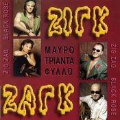 Mavro Triantafyllo Songs