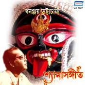Kali Bhoyenkari Rup Dhore Song