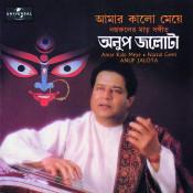 Amar Kalo Meye Songs
