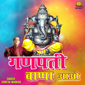 Ganpati Bappa Aao Songs