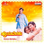 hosabelaku kannada movie songs