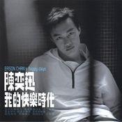 Wo De Kuai Le Shi Dai (Capital Artists 40th Anniversary) Songs