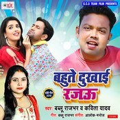 Bahute Dukhai Raju Song