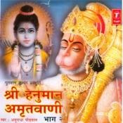 Shri Hanuman Amritwani Song