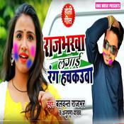 Rajbharwa Lagai Rang Hach Kauwa Song