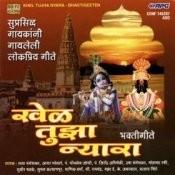 Khel Tuzha Nyara Songs