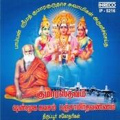 Kumarasthavam - Shanmugakavasam- Panchamirthavannam Songs