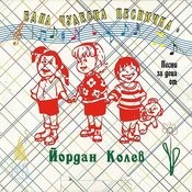 Edna chudesna pesnichka (Bulgarian songs for children) Songs