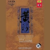 Musical Dialogue By The River (Huanghe Dui Kou Qu) Song
