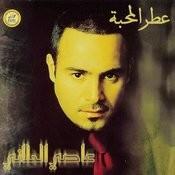 Ater El Mahabah Songs