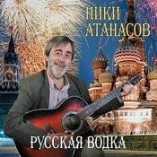 Russian Vodka Songs