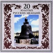 20 Gold Russian Melodies Songs