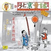 Childrens Folk Rhymes In Beijing: Red Lanterns Are Hanging In January Songs
