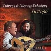 Empolo Songs