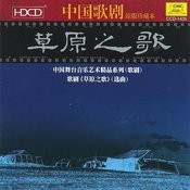 Chinese Opera Music: Songs Of Grassland Songs