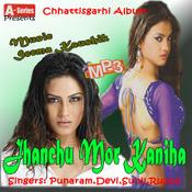 Jhanchu Mor Kaniha Songs