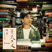 Qi Shi Ni Yi Jing Zhi Dao Songs