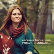 Gorkiy Mindal Songs