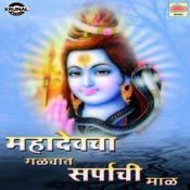 Mahadevacha Mi Ladaka Song